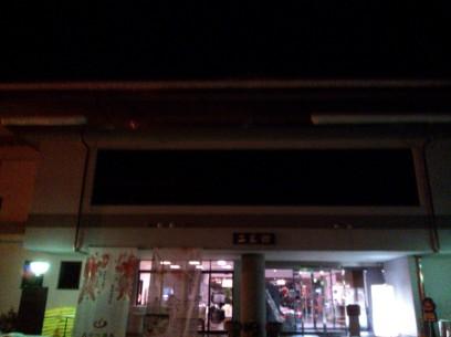Ça, c'est la façade du onsen, vue de l'extérieur, de nuit.